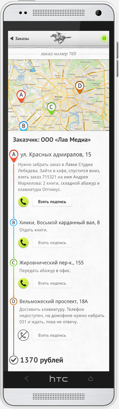 City Courier mobile application development, version 2 0