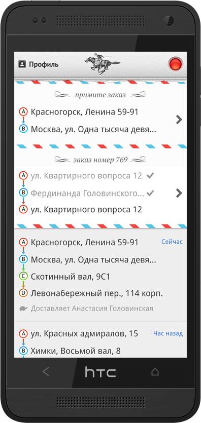 City Courier mobile application development, version 2 0